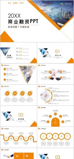 商業融資計劃書PPT