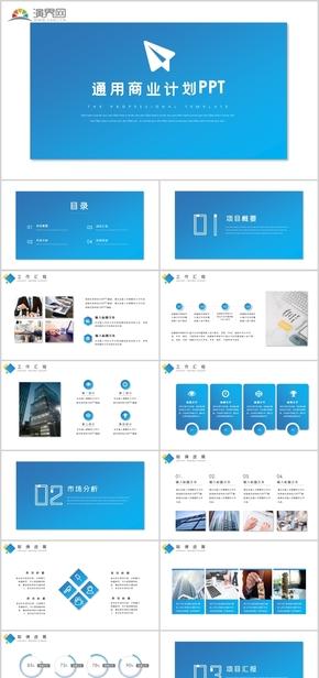 蓝色大气商业计划书PPT模板