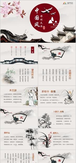 復古中國風古典文學PPT模板