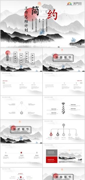 中國風工作總結計劃PPT