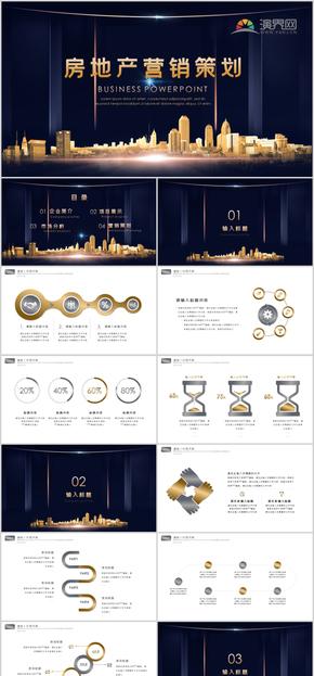 金色大气高端房地产营销策划PPT模板