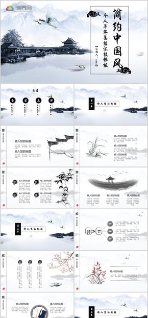 簡約中國風工作總結匯報PPT模板