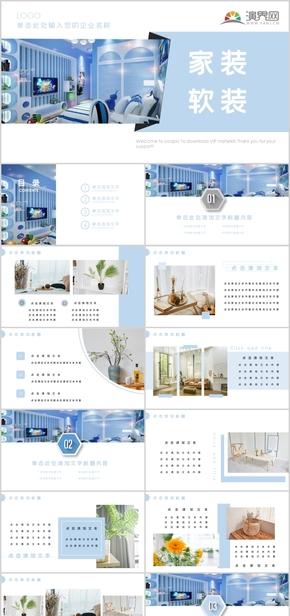 家装软装室内设计PPT模板