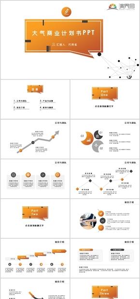 大氣商業計劃書PPT模板