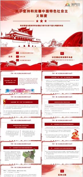 关于坚持和完善中国特色社会主义制度PPT