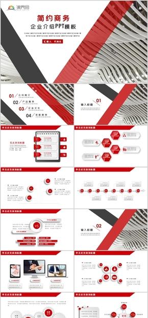 红色大气简约商务企业介绍公司简介PPT模板