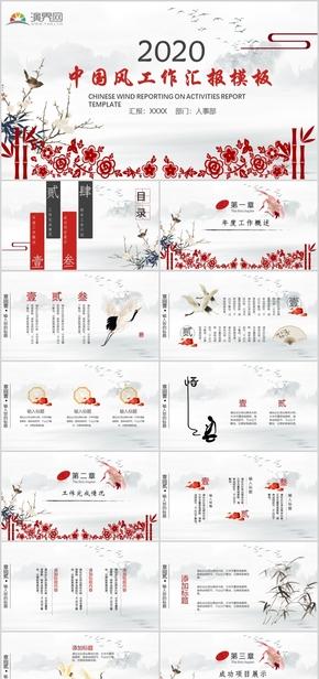 中國風工作總結匯報PPT