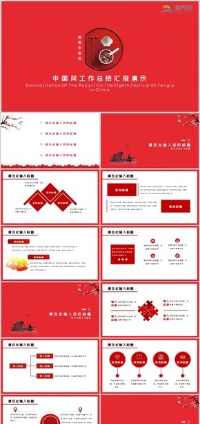 中国风部门工作总结PPT