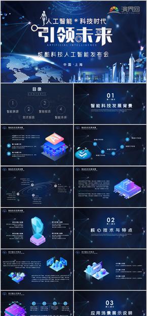 蓝色科技人工智能发布会PPT