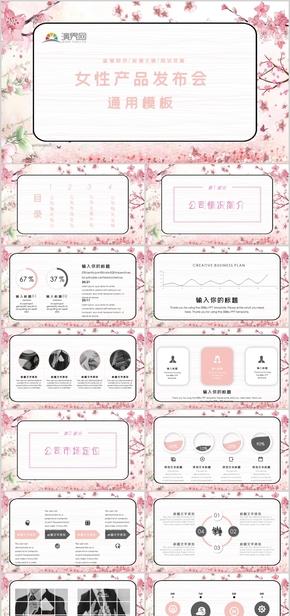 女性产品发布会PPT模板