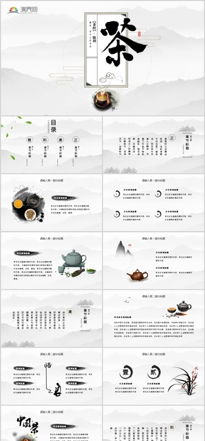 簡約大氣中國風茶文化PPT模板