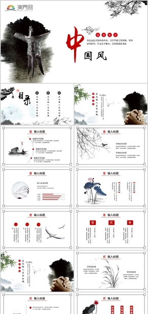 中國風工作總結PPT模板
