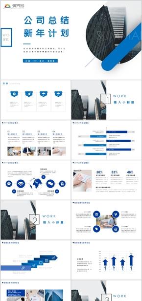 公司总结新年计划PPT模板