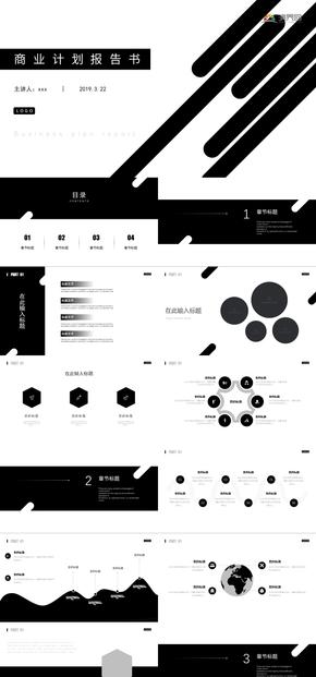 2019黑白简约风商业计划PPT模板