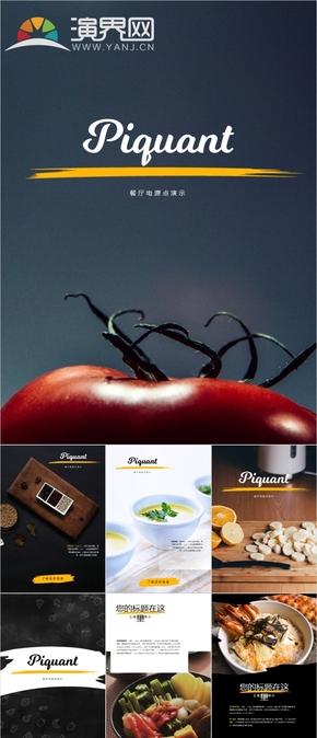 79頁A4屏幕 美食 品牌推廣 分析推廣