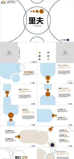 11頁創意圓形組合設計商務