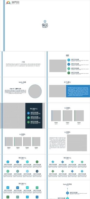 83頁藍色商業匯報,推廣分析