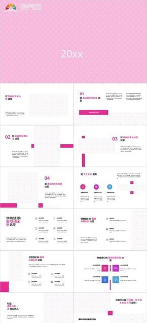 104頁粉紅色奢侈品化妝品女裝行業