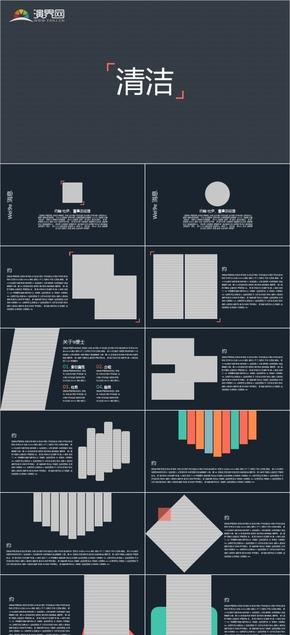 113頁企業圖片相冊 數據展示
