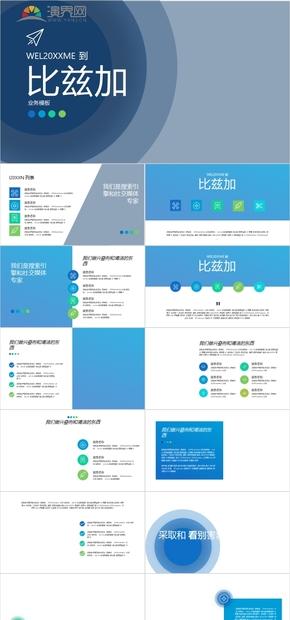 .139頁 環保清潔能源通信/電信運營、增值服務