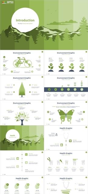 绿色环保简约通用PPT
