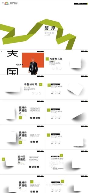121頁圖片排版業務分析報告