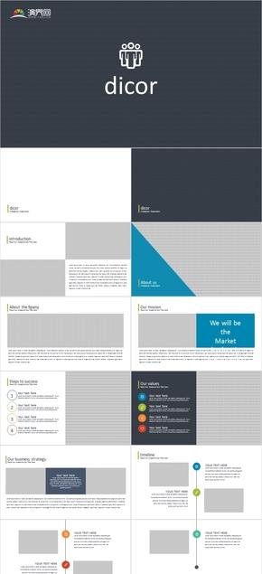 金融财务工作汇报计划总结时尚动态PPT模板