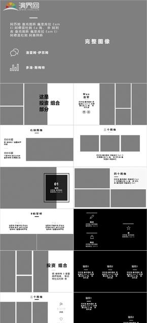 106頁黑色圖形色塊 大圖排版工作匯報