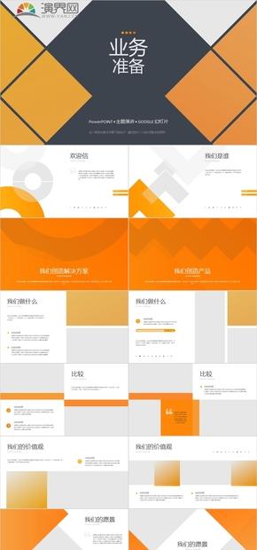 329页橙色商业计划书