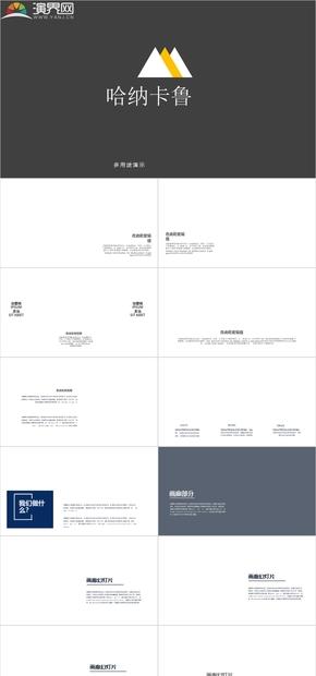 126頁藍色石油化工行業