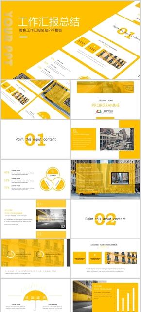 工作匯報計劃總結簡約歐美扁平化商業提案活動策劃黃色ppt模板