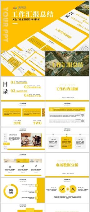 黄色工作汇报总结ppt模板