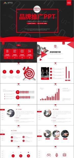 商务大气品牌推广企业宣传产品发布通用PPT模版