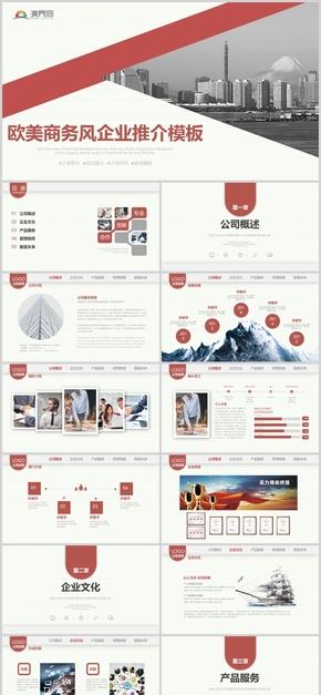 红色商务实用企业宣传产品发布通用PPT模版