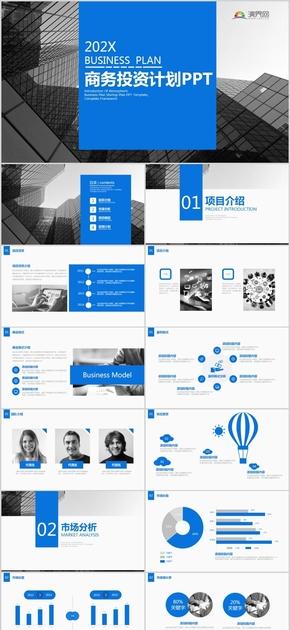 藍色商務風商務投資計劃書通用PPT