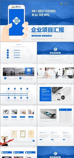 蓝色商务风企业项目介绍管理汇报通用PPT模版