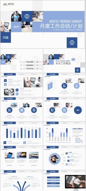 藍色商務月季度工作總結計劃