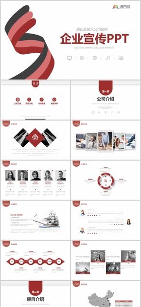 红色商务风企业宣传产品发布通用PPT模版