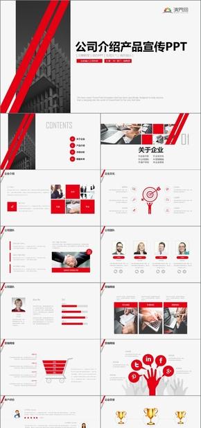 红色商务风企业介绍产品宣传通用PPT模版