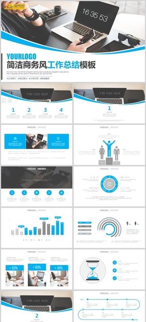 藍色商務簡潔商務風工作總結模板