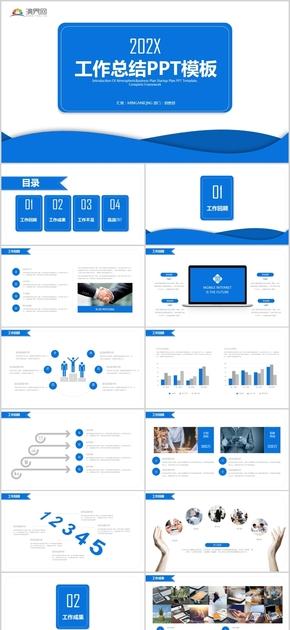 蓝色简约实用工作总结汇报通用PPT模版