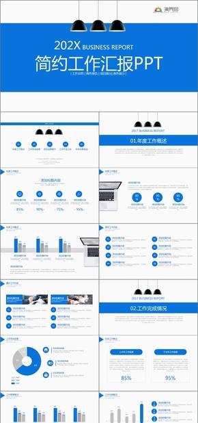 藍色簡約商務工作總結匯報通用PPT模版
