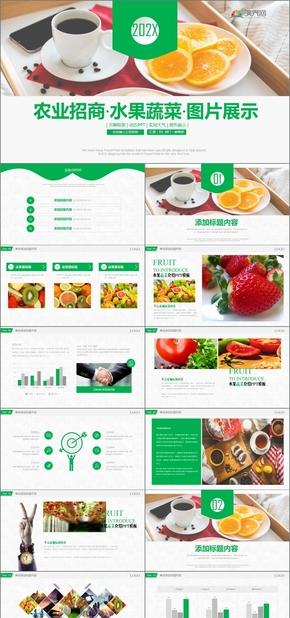 農業招商水果蔬菜圖片展示通用PPT模版