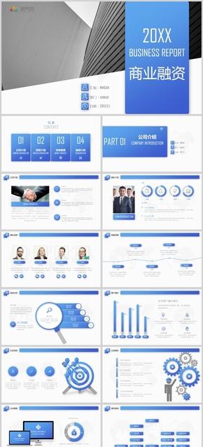 蓝色商务大气商业计划书企业融资通用可更改PPT模版