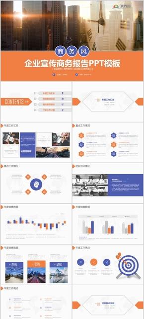 黃色商務風企業宣傳商務報告通用PPT模板