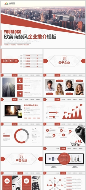 紅色商務歐美商務風企業推介模板