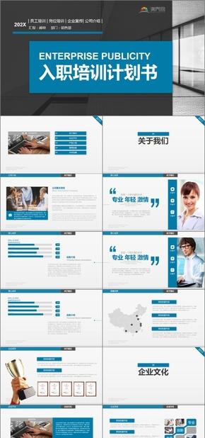 員工入職崗位培訓企業文化培訓PPT模版