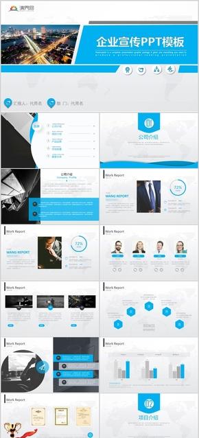 蓝色企业宣传公司介绍产品介绍通用PPT模版
