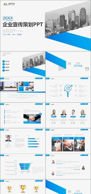 蓝色商务风企业宣传活动策划方案书PPT模版