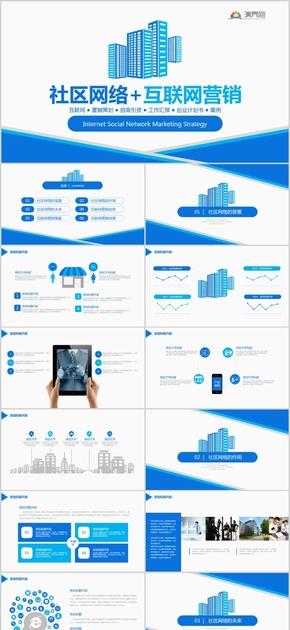 蓝色商务风互联网+智慧社区营销物联网通用PPT